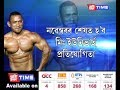 Mr World Golap Rabha now gearing up for Mr Universe