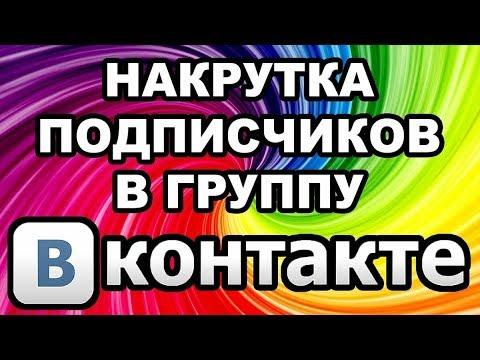 10 КРУТЫХ способов раскрутки группы Вконтакте бесплатно без вложений  Как раскрутить паблик в вк