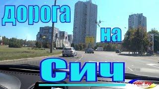 Дорога на Сич Днепра - видео поездка Vital Way