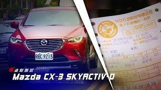 Mazda CX-3 Skyactiv-D油耗測試:傻眼!高速 / 市區都很殺 Video