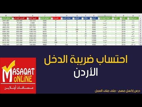 احتساب ضريبة الدخل في الأردن 2019 مع ملف العمل