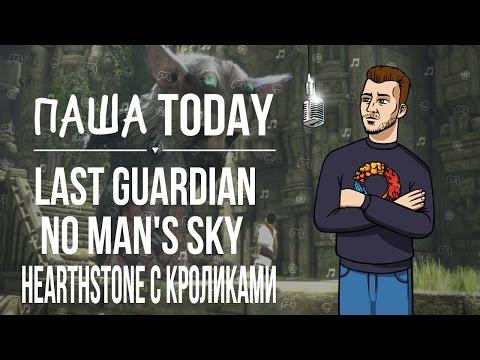 ПашаToday#116 Last Guardian, No Man's Sky и Hearthstone с кроликами (26.05.2016)