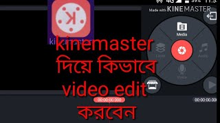 How to edit video with kinemaster in mobile A to Z