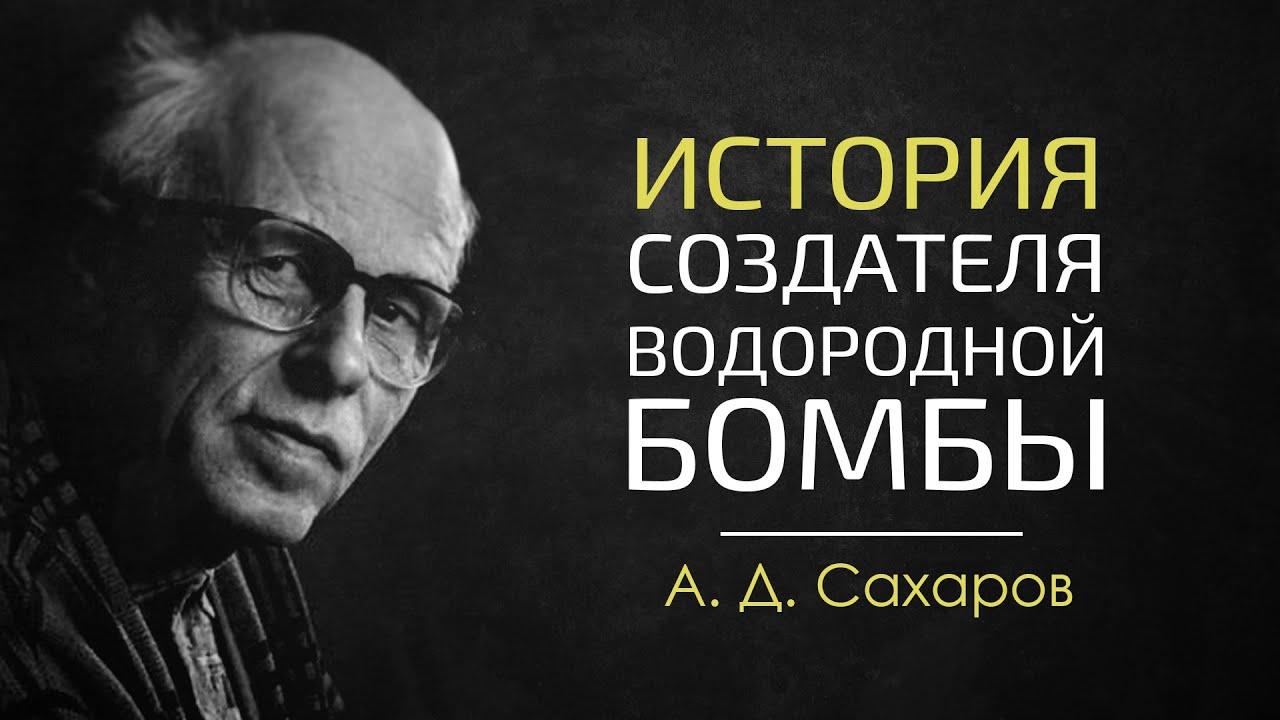Андрей Дмитриевич Сахаров. Академик - диссидент. Краткая биография