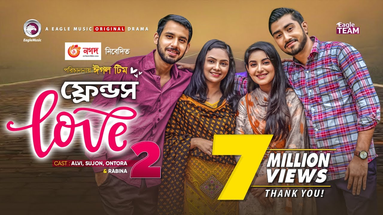 Friends Love 2 | New Natok 2020 | Zaher Alvi, Ontora, Afjal Sujon, Rabina | Bangla New Natok 2020