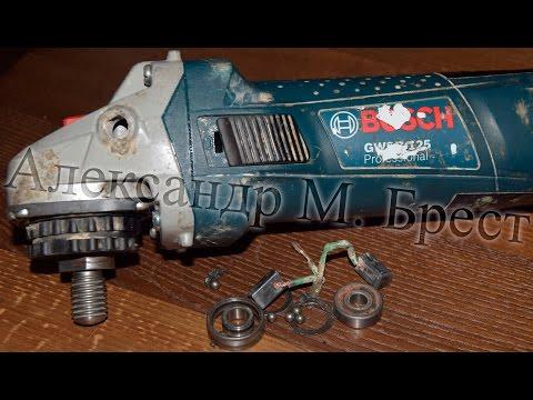 Как обслужить Bosch GWS 7-125 \ Ремонт маленькой болгарки \ Как починить бош \ Брест