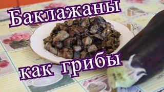 видео Как приготовить маринованные баклажаны с перцем