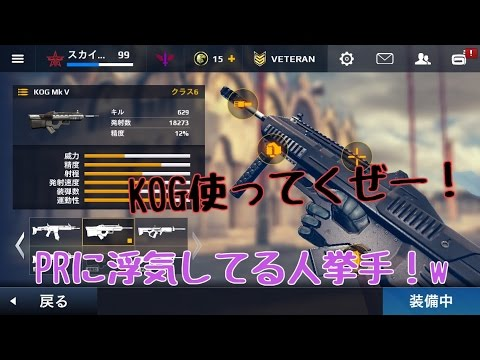 MC5モダンコンバット5実況プレイ【テンションMAXで逝く!】part456 KOGを推す!