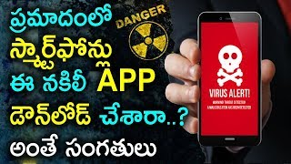 How To Find Duplicate Android Apps In Telugu || Best Mobile Tips 2017 || OmFut Tech