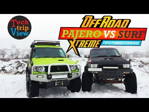 Тойота Сюрф против Митсубиси Паджеро на бездорожье. Toyota Surf Vs Mitsubishi Pajero. Offroad.