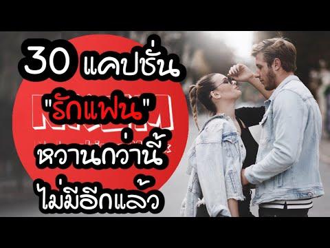 30 แคปชั่นรักแฟน หวานกว่านี้ไม่มีอีกแล้ว by Nakashima Mark