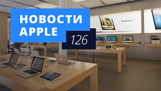Новости Apple, 126: подорожание продукции Apple, Siri и iPhone 6s