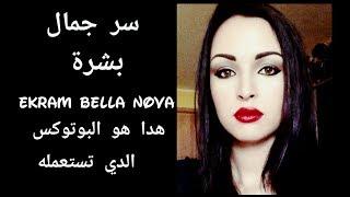 Download Lagu هدا هو سر جمال بشرة👌ekram Bella nova #بديل بوتوكس وفيلر_وصفة top