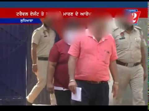 Fake Travel Agent Ludhiana, Channel 2