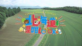 北海道是咁Look #01