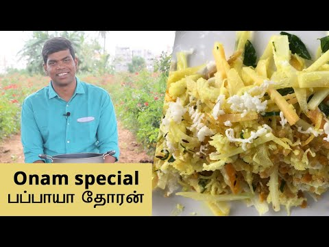 Papaya Poriyal/Thoran - Kerla Style Dish in Tamil   CDK # 11   Chef Deena Kitchen