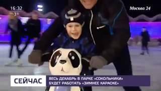 Москва 24. Новости. «Зимнее караоке» в парке «Сокольники»