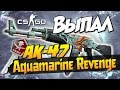 ВЫПАЛ AK-47 Aquamarine Revenge - Открытие кейсов в CS:GO (Falchion Case)
