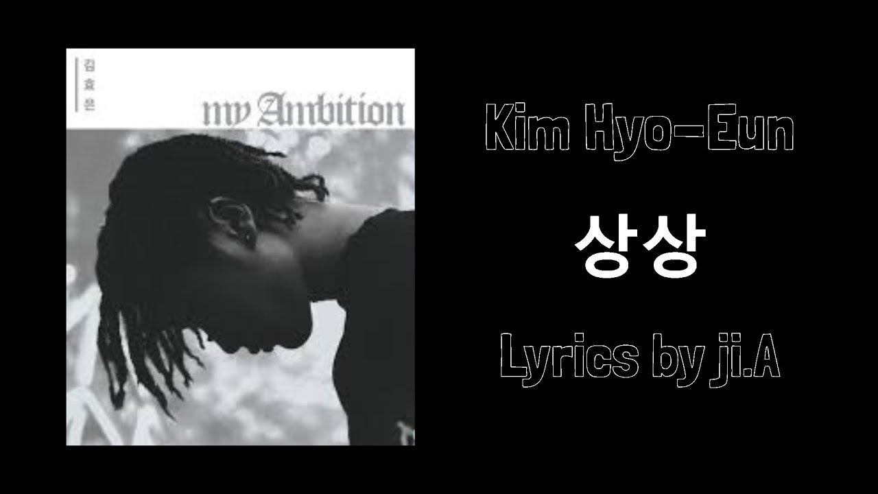 LYRICS/가사 KEEM HYO-EUN (김효은) - Picture Me Rolllin' (상상 ...