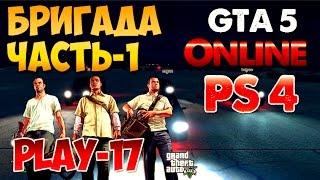 № 17 GTA 5 Online Бригада часть №1 (Сериал)