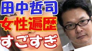 仲間由紀恵さんと結婚した田中哲司さん、イメージと違ってモテモテだっ...
