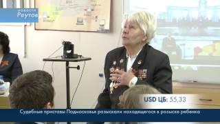 В ШКОЛАХ РОССИИ БЫЛ ЕДИНЫЙ УРОК ПОБЕДЫ    8.04.15