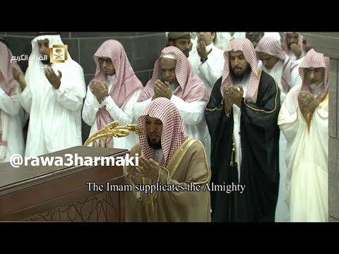 دعاء مبكي للشيخ ماهر المعيقلي ليلة 3 رمضان 1438 من صلاة تراويح الحرم المكي 2-9-1438هـ 28-5-2017 م