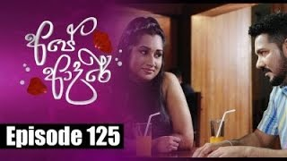 Ape Adare - Episode 125 | 12 - 09 - 2018 | Siyatha TV Thumbnail