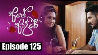 Ape Adare - Episode 125 | 12 - 09 - 2018 | Siyatha TV Thumbnail