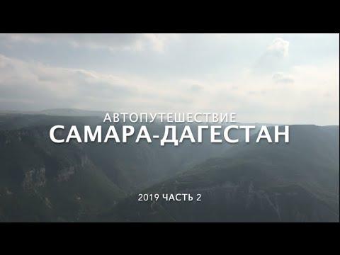 Дагестан 2019 ч.2.