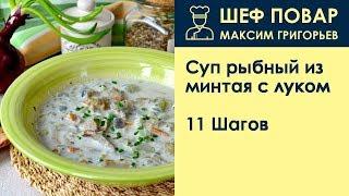 Суп рыбный из минтая с луком . Рецепт от шеф повара Максима Григорьева
