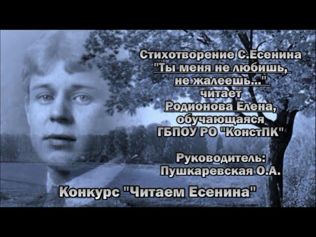 Изображение предпросмотра прочтения – ЕленаРодионова читает произведение «Ты меня не любишь, не жалеешь...» С.А.Есенина