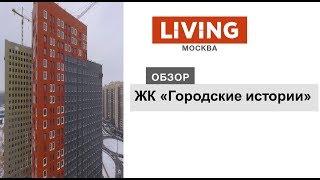 ЖК «Городские истории» - обзор тайного покупателя. Новостройки Москвы