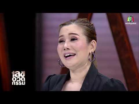 จิ้งหรีดขาว วงศ์เทวัญ - Full - วันที่ 31 Oct 2019