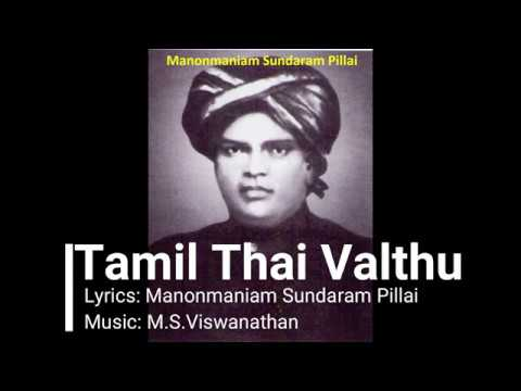 Tamil Thai Valthu with Lyrics | Tamil Nadu State Official Song | Tamil Nadu State Anthem