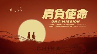 基督教會電影《肩負使命》十字架路上神愛相伴