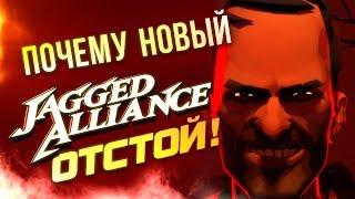 Почему новый Jagged Alliance отстой