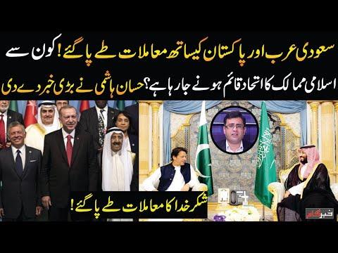 Muhammad Usama Ghazi: Saudi Arabia Aur Pakistan Ky Sath Muamlat Ty Pa Gaye - Hassaan Hashmi