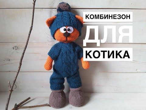 Комбинезон для котика. Одежда для игрушки. МК Комбинезон