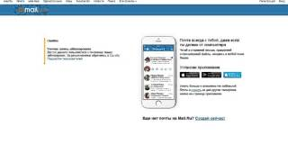 Блокировка почты mail.ru. Как мейл.ру может отобрать вашу почту