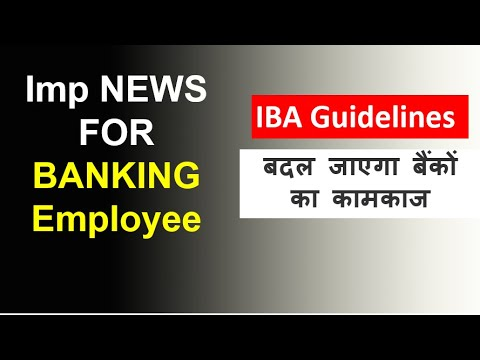 NEWS For BANKING Employee, After Lock Down , Some Changes Took Place In  BANK -  IBA Guidelines