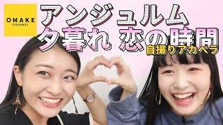 アンジュルム和田彩花・笠原桃奈がスマイレージ時代の名曲「夕暮れ 恋の...
