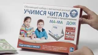 Как научить читать ребенка по слогам