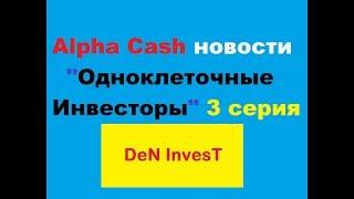 Alpha Cash новости 3 серия Одноклеточные Инвесторы
