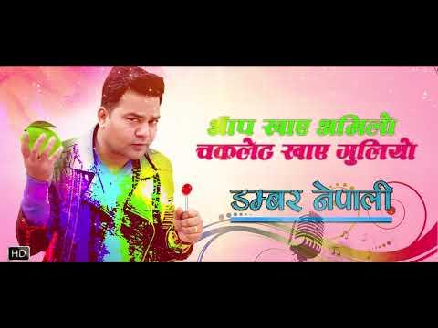 AAP KHAYE AMILO CHOCLATE KHAYE GULIYO  DAMBER NEPALI NEW SONG 2018