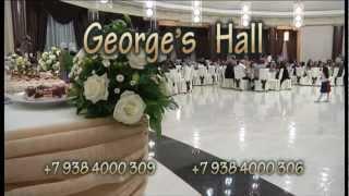 Банкетный зал «Георгиевский» в Сочи(, 2013-02-12T05:58:06.000Z)