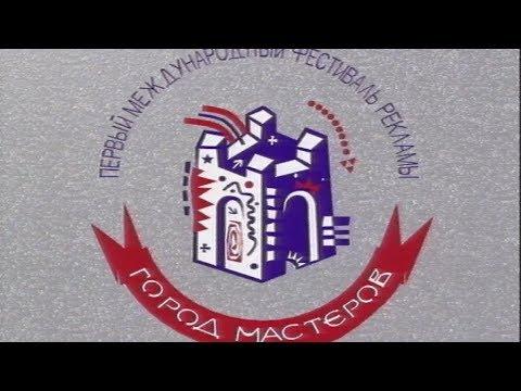 """Обзор фестиваля рекламы """"Город мастеров"""". Киев-Одесса. 31.07-14.08 1994 г."""