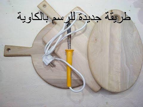 فن الرسم بالحرق  على الخشب  DIY[ Art of wood Burning