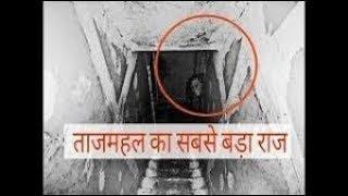 Mysterious Facts ताजमहल के रहस्य Seriously Strange Secrets Of Tajmahal