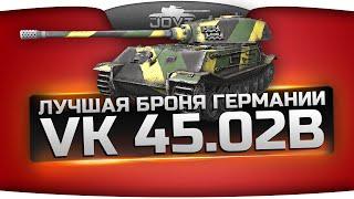 лучшая броня германии обзор vk 45 02 p ausf b